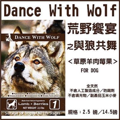 澳洲Dance With Wolf 荒野饗宴之與狼共舞 草原羊肉莓果 犬糧2.5磅