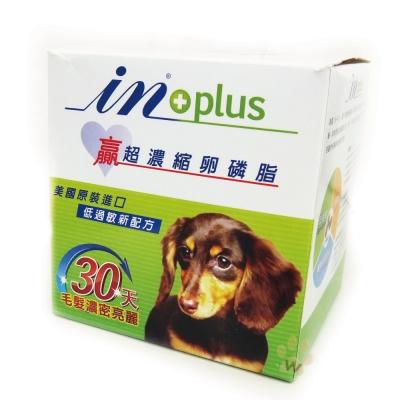 IN-PLUS 贏 超濃縮卵磷脂1.5磅
