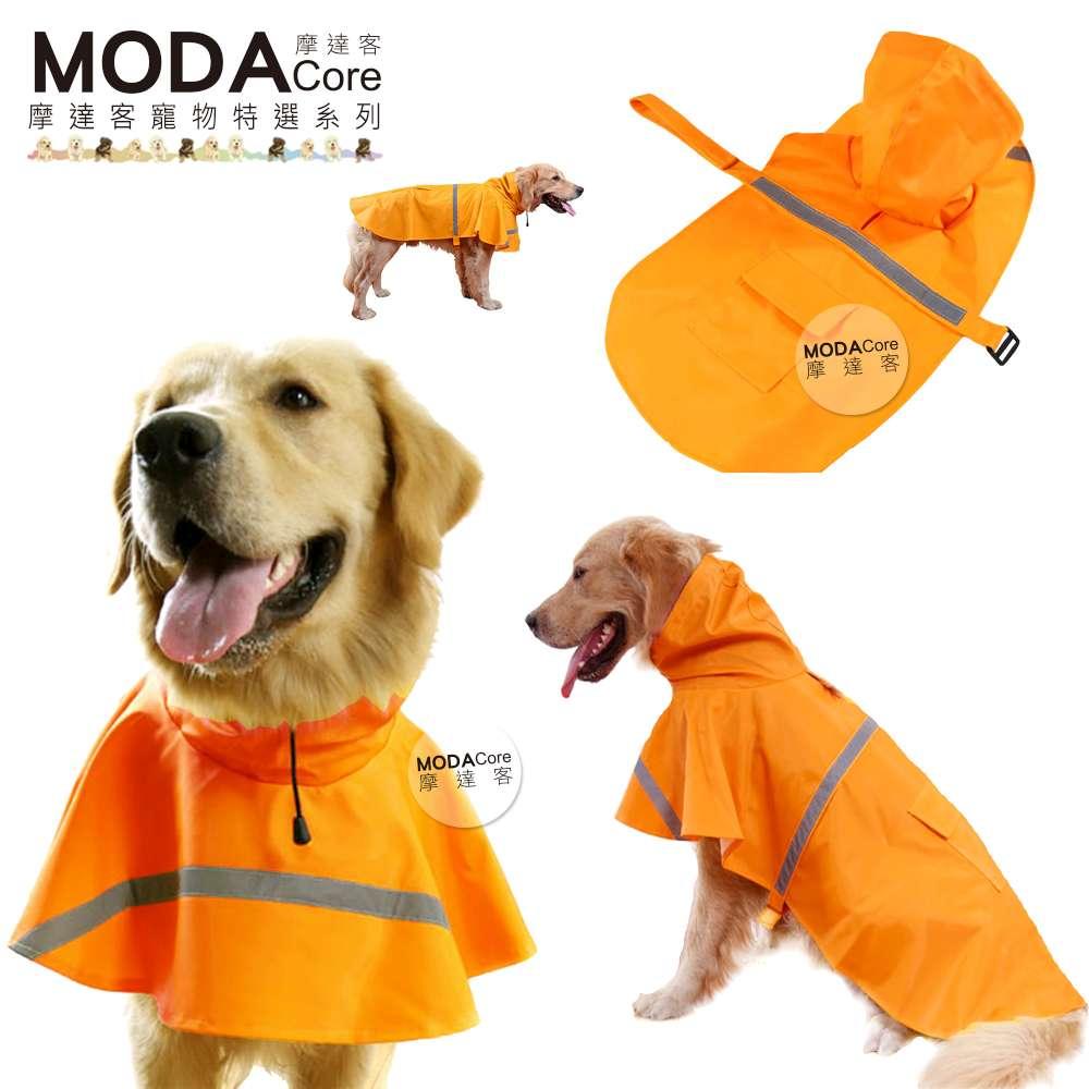 【摩達客寵物】寵物大狗透氣防水雨衣(橘色/反光條) 黃金拉拉哈士奇