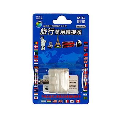 明家MIG-國外旅行萬用轉接頭(TM017)
