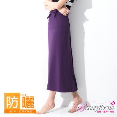 BeautyFocus  抗UV吸濕排汗萬用防曬裙-深紫