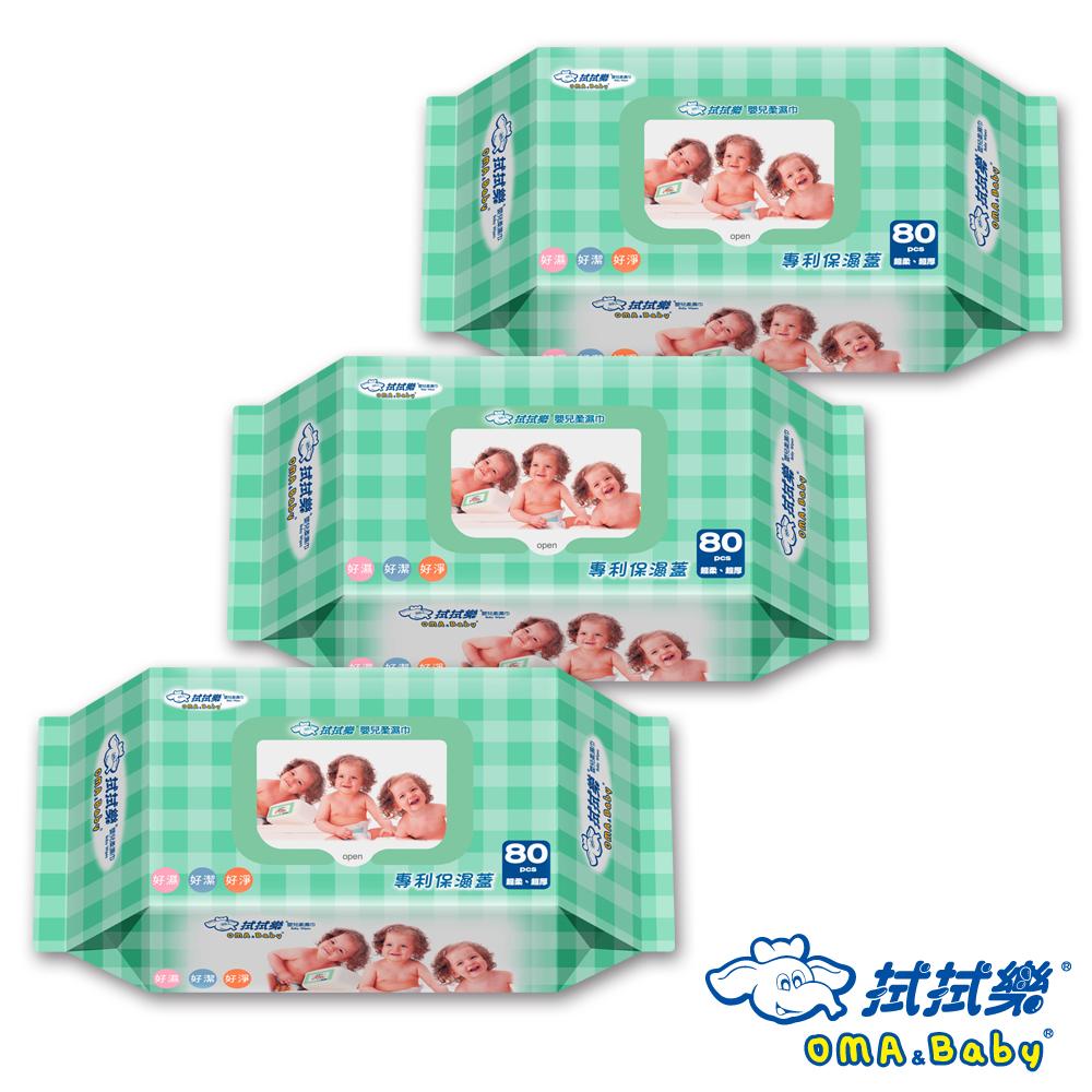 拭拭樂-超柔超厚嬰兒柔濕巾80片-3包入