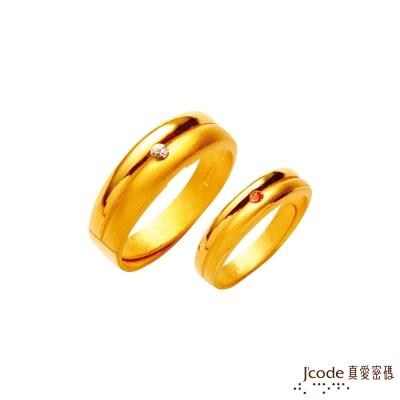 J'code真愛密碼 永恆相隨黃金成對戒指