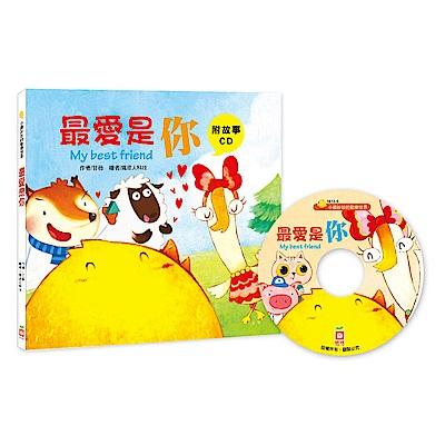 小雞妙妙的歡樂世界:最愛是你(附故事CD)