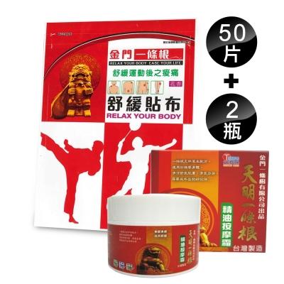 天明製藥 金門一條運動舒緩貼布(5片/包)*10+一條根按摩霜(90gm/罐)*2