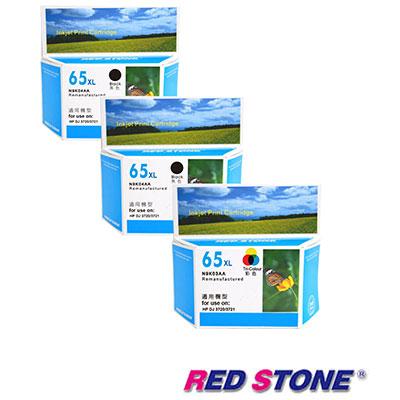 RED STONE for HP NO.65XL(N9K03AA+N9K04AA)二黑一彩環保墨水匣