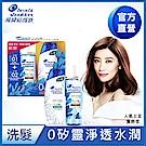 海倫仙度絲 頭皮淨化+滋養2部曲(微米淨透0%矽靈洗髮乳200ml+頭皮淨化液200ml)