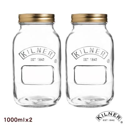 KILNER 經典款貯存罐 1.0L 二入組(8H)