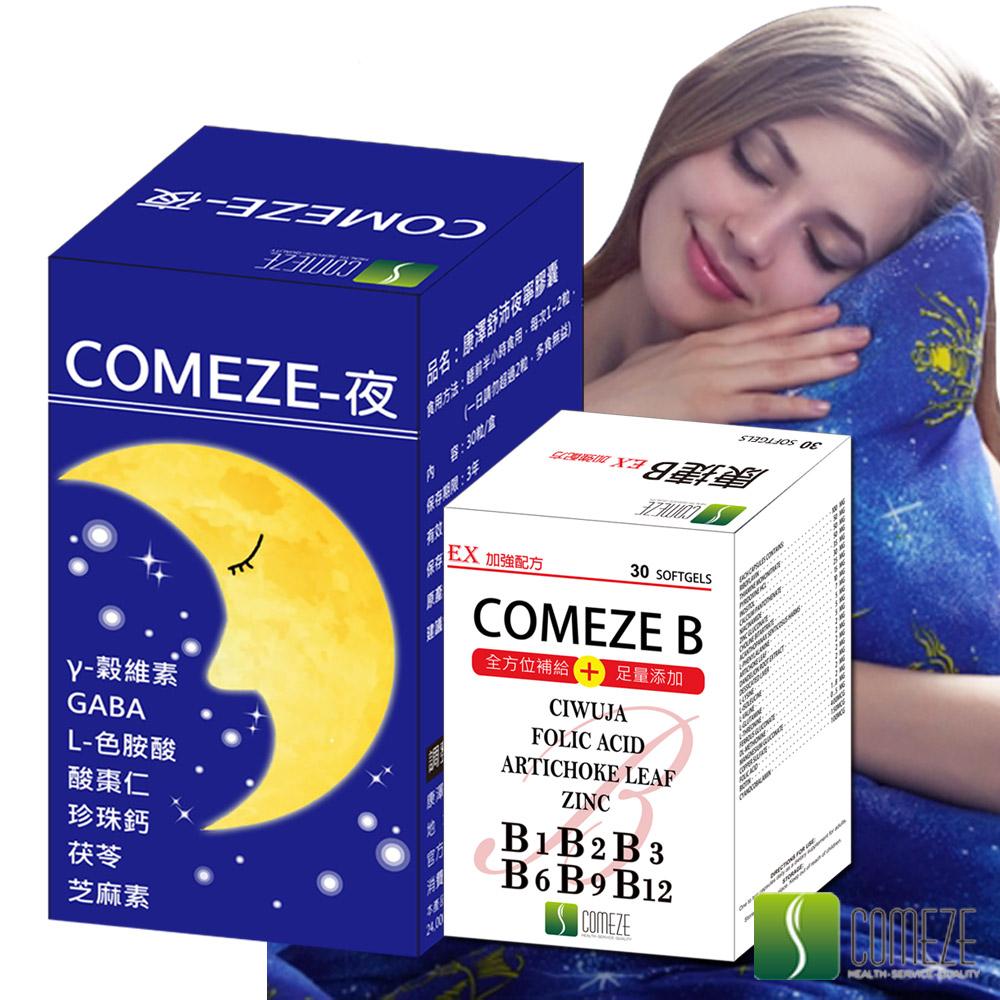 COMEZE康澤 舒沛夜寧膠囊(30粒/盒)GABA、酸棗仁、芝麻素-加贈B群