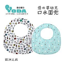 YoDa 優的嬰幼兒口水圍兜-歐洲之旅