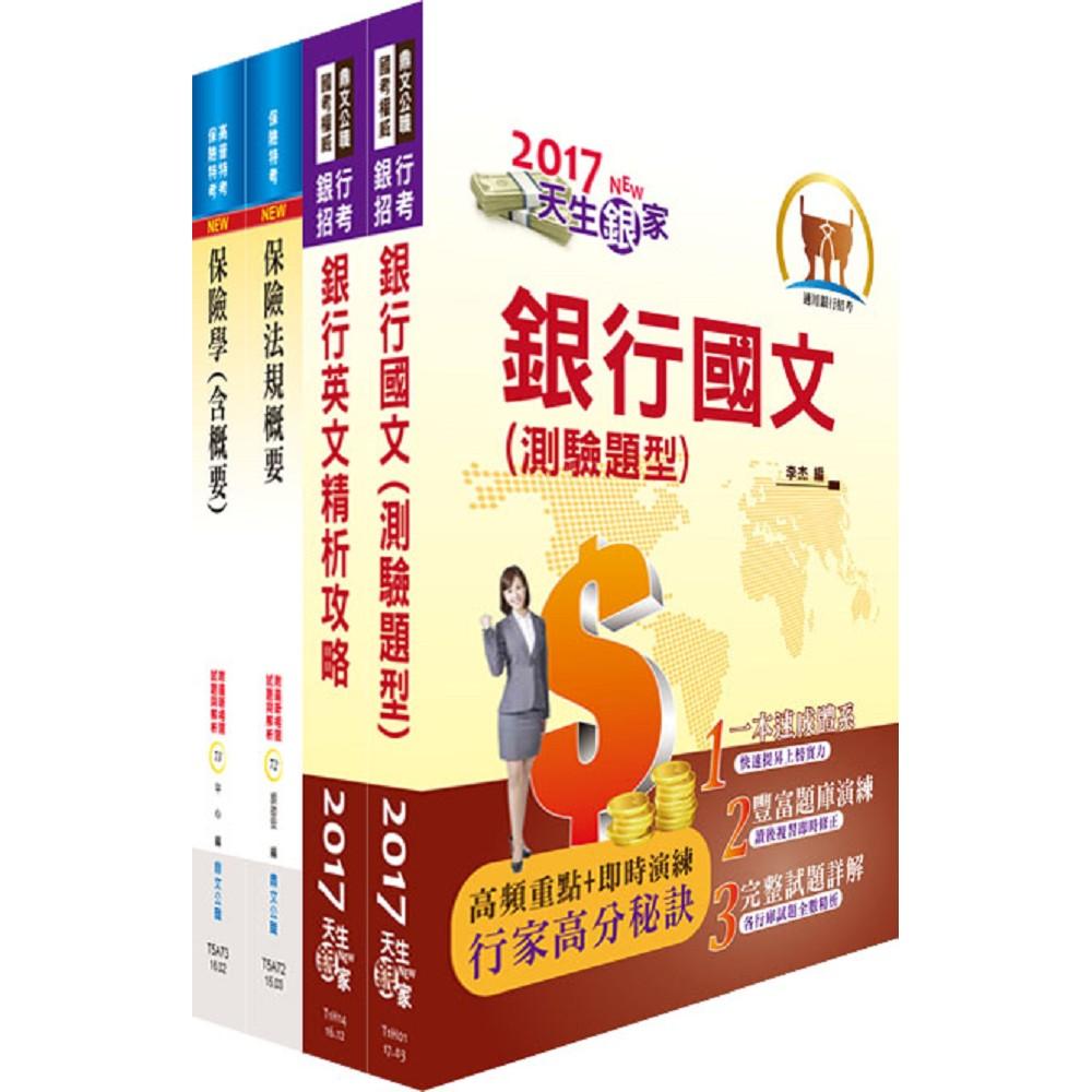 合作金庫(一般人員保險組、簽署人員)套書(贈題庫網帳號、雲端課程)