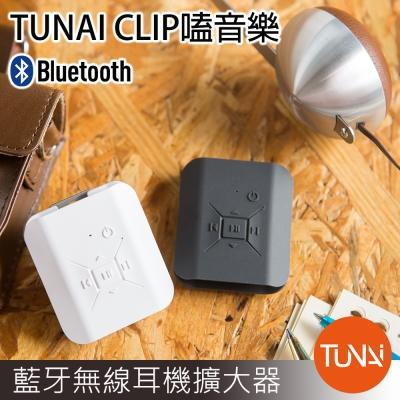 TUNAI CLIP嗑音樂 藍牙無線耳機擴大器