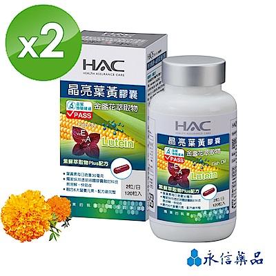 HAC 晶亮葉黃膠囊(120粒/瓶;2瓶組)