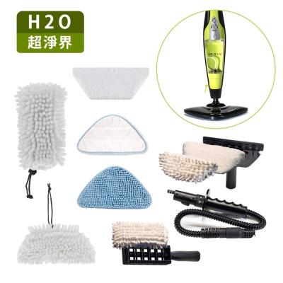 超值配件8入組(搭配H2O「超淨界」兩用式HD高效蒸氣拖把)