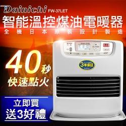 大日DAINICHI 智能溫控煤油電暖器