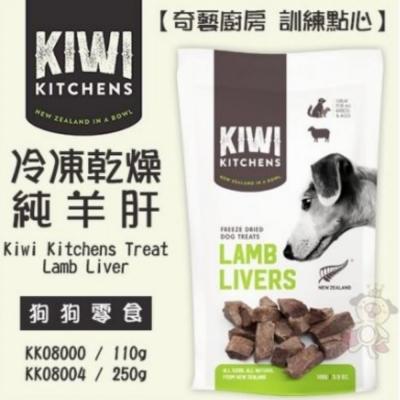 Treat冷凍乾燥純羊肝110g[三包組]