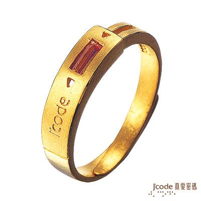 J'code真愛密碼-追隨 純金戒指(女)