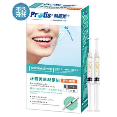 全新包裝 Protis普麗斯牙齒美白凝膠補充包(5-7天牙托適用)