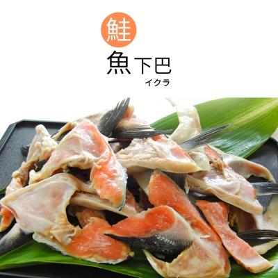 極鮮配888任選 鮭魚下巴 (1000g/包)
