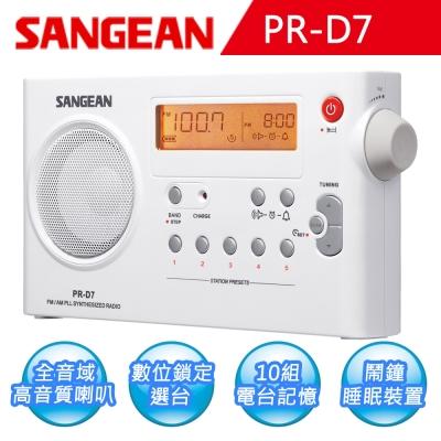 【SANGEAN】AM/FM雙波段充電式收音機 (PR-D7)