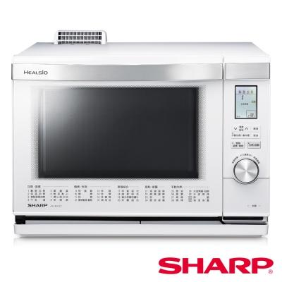 SHARP 夏普26L Healsio水波爐-AX-MX3T(W)