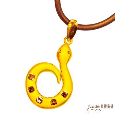 J'code真愛密碼 畫蛇添福純金+水晶墜飾