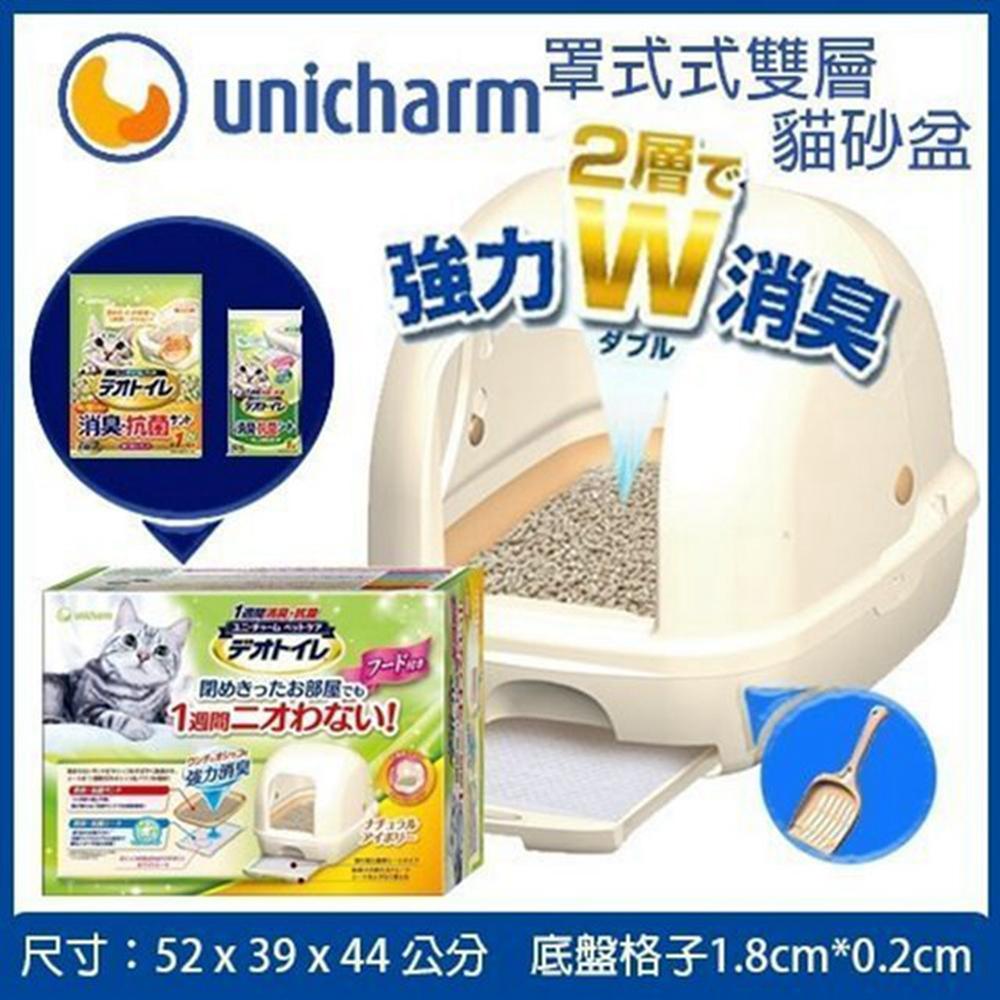日本Unicharm 消臭大師 罩式式雙層貓砂盆 抗菌除臭屋型貓便盆-豪華全配-1入