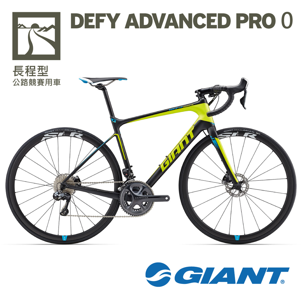GIANT DEFY ADVANCE PRO 0頂級長程公路跑車