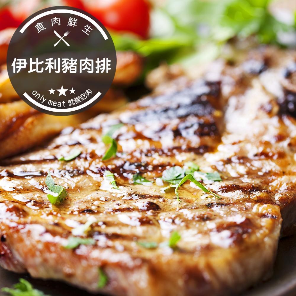 食肉鮮生 西班牙Bellota級伊比利豬肉排(0.8cm/300g/盒)(任選)