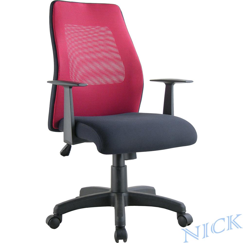 【NICK】 透氣網背主管椅(四色可選)