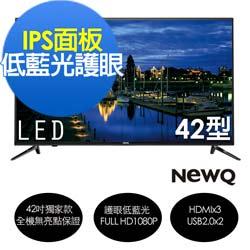 NEWQ 42型 護眼低藍光 LED液晶電視