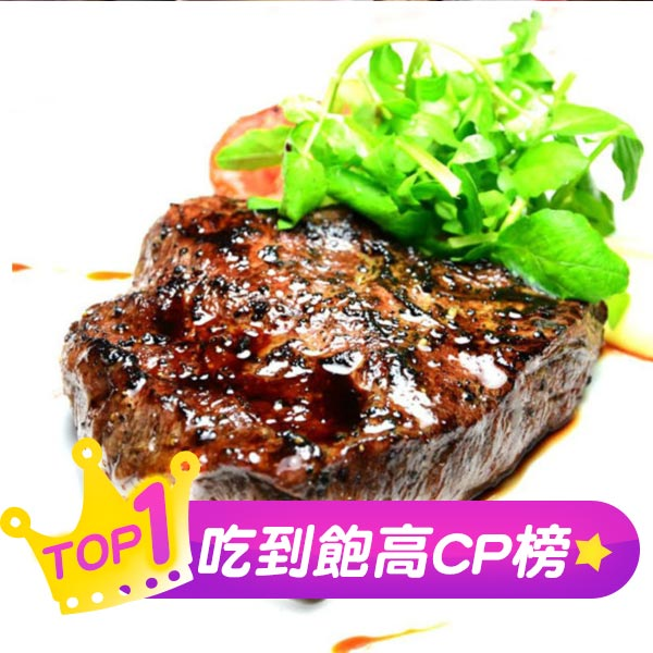 2人平日頂級牛排吃到飽午餐或晚餐