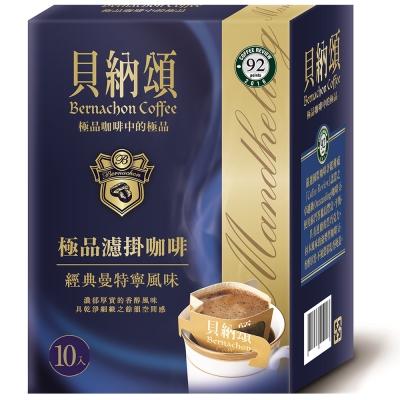 貝納頌 經典曼特寧風味濾掛咖啡(10入/盒)