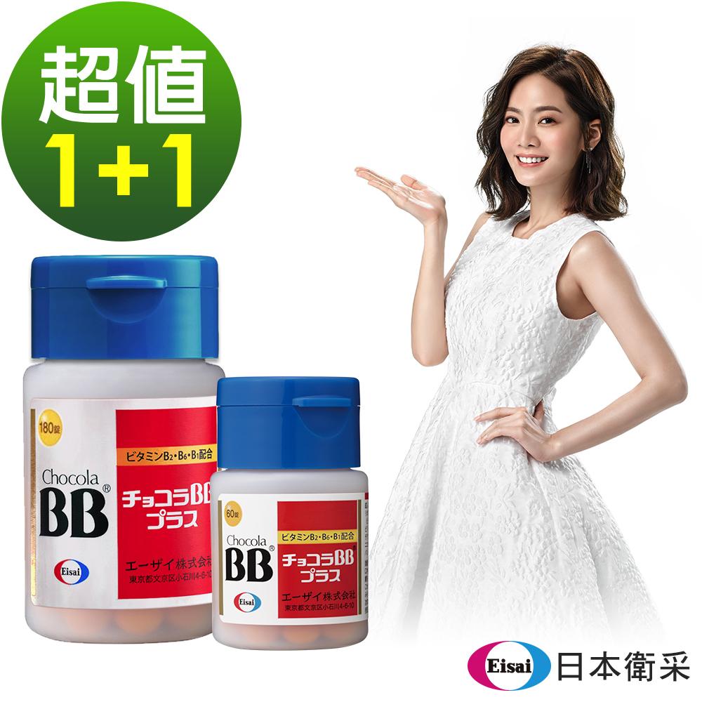 Eisai-日本衛采 俏正美Chocola BB Plus(60錠x1瓶+180錠x1瓶)