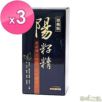 草本之家-陽籽精加強版/韭菜籽起陽籽120粒X3瓶
