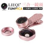 LIEQI LQ-048三合一鏡