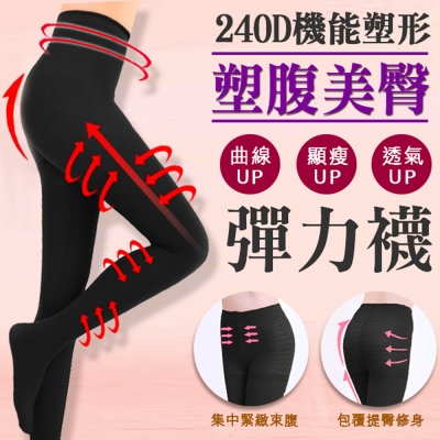 Amiss機能感 240丹美腿再進化凹凸按摩褲襪3入組(款式任選)