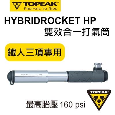 TOPEAK HYBRIDROCKET HP 雙效合一打氣筒