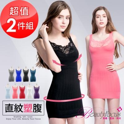 塑衣 200D典雅蕾絲直紋塑腹背心(2件組)BeautyFocus
