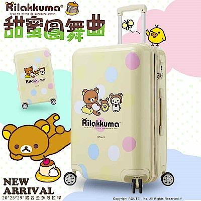 Rilakkuma 拉拉熊  甜蜜圓舞曲 29吋PC超輕量行李箱