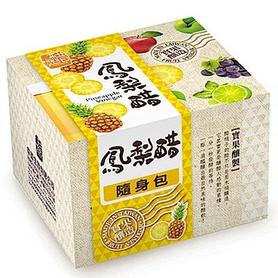 醋桶子 果醋隨身包-鳳梨醋( 10 入/盒)