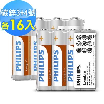 PHILIPS飛利浦 3+4號 LongLife 碳鋅電池 ( 各16顆 )