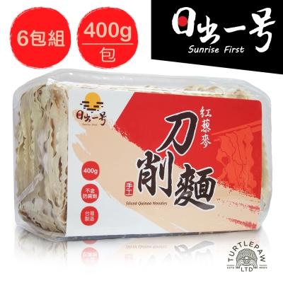 日出一號 藜麥麵紅藜麥刀削麵400G/包(6包組)-臺灣製造手工日曬