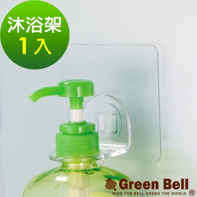GREEN BELL綠貝透明無痕掛勾-沐浴乳架(一入)