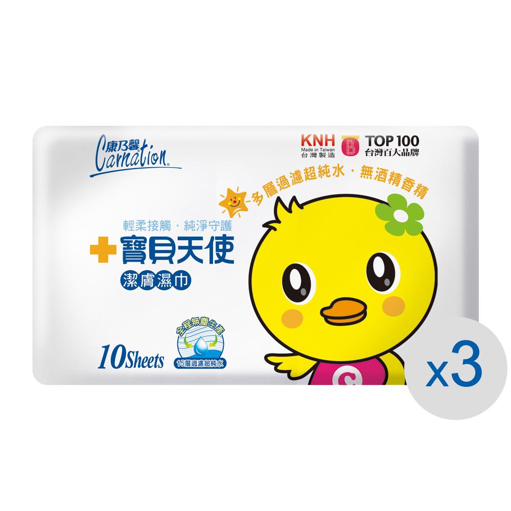 康乃馨 寶貝天使潔膚濕巾攜帶包(黃色小鴨版) 10片X3包