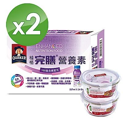 桂格完膳營養素100鉻含纖配方 2箱組(237ml x 24瓶 x 2箱)送樂扣保鮮盒x2