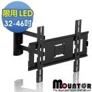 Mountor超薄型長懸臂拉伸架/電視架USR325-限用32~46吋LED