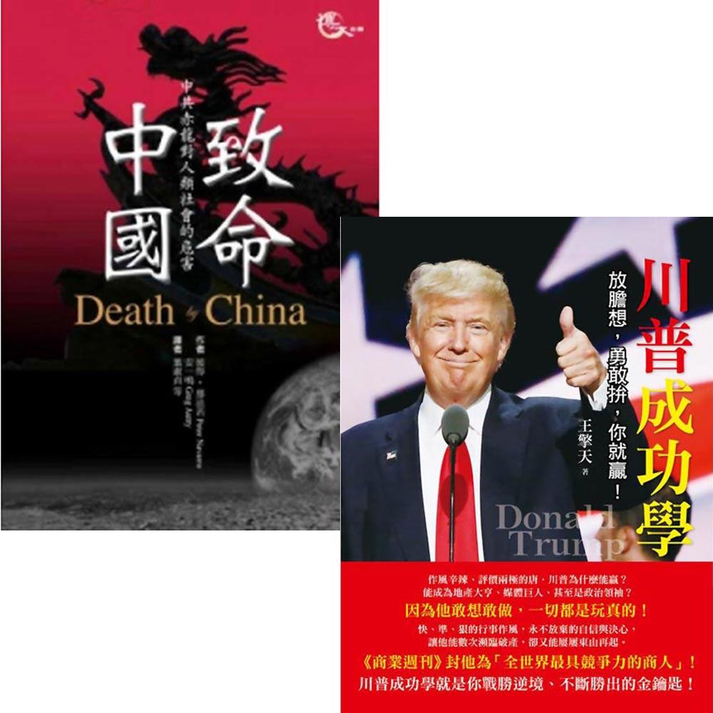 致命中國+川普成功學(2書合售)