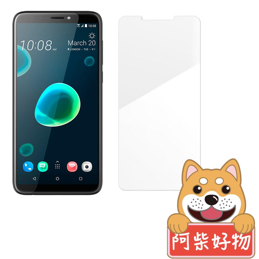 阿柴好物 HTC Desire 12  9H鋼化玻璃保護貼