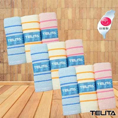 絲光橫紋毛巾-超值9入組-TELITA